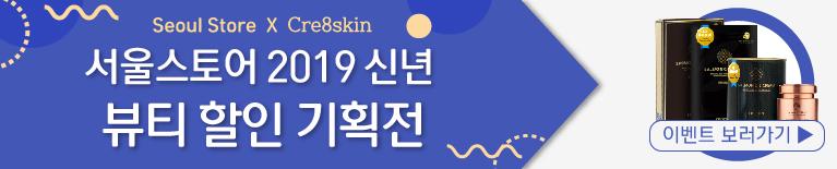 서울스토어 2019 신년 뷰티 할인 기획전