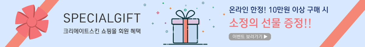 10만원 이상 구매시 소정의 선물 증정